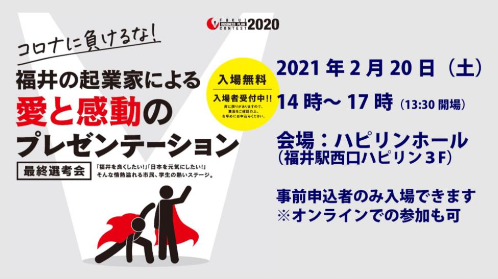 福井市、福井発!ビジネスプランコンテスト2020